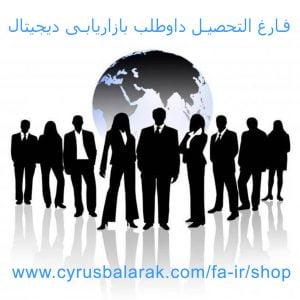 پیشنهاد کار فرصت شغلی فارغ التحصیل داوطلب بازاریابی دیجیتال ، کار با درآمد بالا ، فرصت شغلی دورکاری ، کسب و کار جدید ، بهترین شغل ازاد . ببینید 🙂